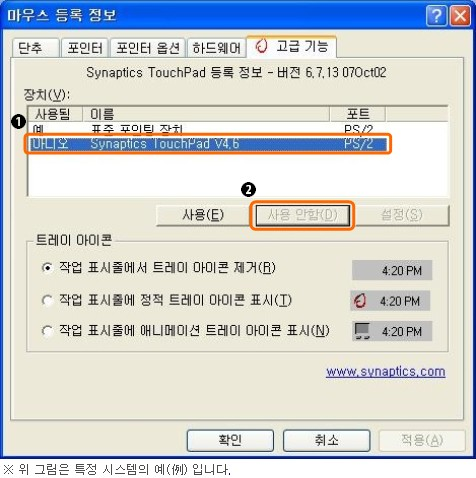 마우스 등록정보 ynaptics TouchPad 항목을 선택하고, [사용 안함]버튼을 클릭하면 터치패드  기능을 사용할 수 없게 됨