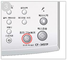 정지/기능 복귀 버튼을 누르세요