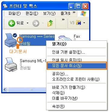 해당 프린터 이름을 마우스 오른쪽 버튼 클릭하여 모든 문서 취소