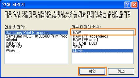 기본 데이터 형식을 RAW로 변경 후 확인