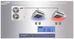 냉방과 난방을 함께 가동하고 있는 상태에서 E161표시가 나타난 모습, 혼용운전(E161)은 고장이 아닙니다.