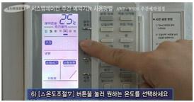 6) [△온도조절▽] 버튼을 눌러 원하는 온도를 선택하세요.
