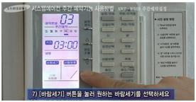 7) [바람세기] 버튼을 눌러 원하는 바람세기를 선택하세요.