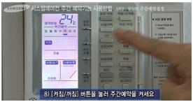 8) [켜짐/꺼짐] 버튼을 눌러 주간예약을 켜세요.