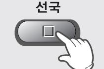 정지( □ )버튼