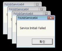 Service Install Failed 메세지