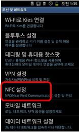 NFC 설정 선택