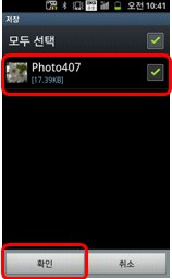 원하는 사진 선택 후 확인 버튼을 누르는 화면