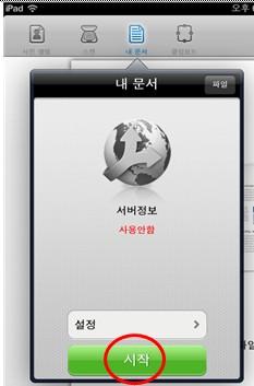 삼성모바일프린터 어플을 실행한 뒤 화면 상단의 [내 문서]를 눌렀을때 화면