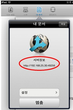 [내 문서]를 누르고, [시작]을 눌러 서버정보가 나오는 화면