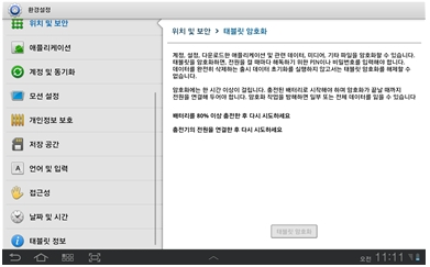 환경설정 /> 위치 및 보안 > 태블릿 암호화 화면