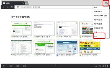 '인터넷 설정'을 선택하는 화면