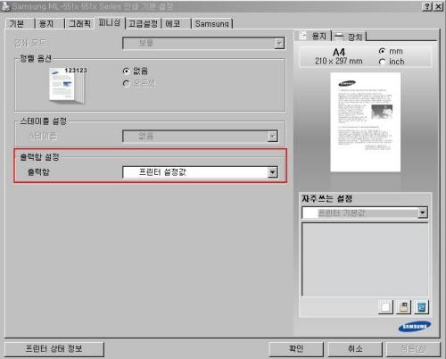 해당프린터 아이콘에 마우스 우측 클릭하여 인쇄기본 설정 - 피니싱 탭에 가서 출력함 설정 항목에서 출력함을 프린트 설정값으로 선택했을 ?? 이미지