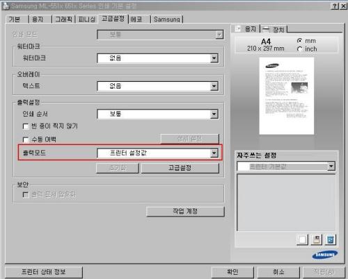 출력모드 항목에서 용도에 맞는 출력모드를 선택했을 때 이미지