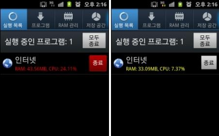 작업관리자의 cpu사용률에따라 글씨색이 빨간색과 노란색으로 표시되는 비교 화면