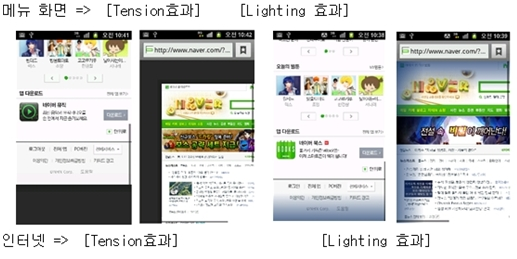 Tension효과와 Lighting효과 비교화면