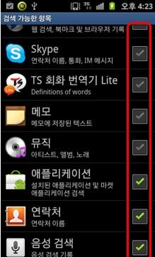 검색가능한 목록을 선택할 수 있는 화면
