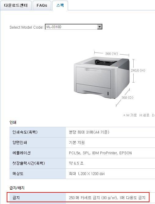 ML-3310D모델의 스펙설명 : 급지는 250매 카세트 급지, 1매 다용도 급지