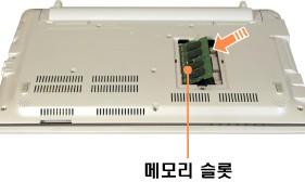 nc10제품 밑면의 메모리 단일 슬롯 위치