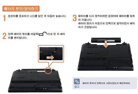 1.컴퓨터를 종료하고 LCD를 닫은후 뒤집어 놓습니다 2.양쪽 배터리 랫치를 바깥쪽으로 민 후 배터리를 분리합니다 3.배터리를 다시 장착하려면 컴퓨터에 배터리를 맞추어 끼웁니다. 배터리 랫치가 자동으로 안쪽으로 움직이면서 배터리가 고정됩니다.