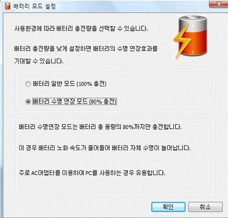 배터리 일반모드(100 %충전),배터리 수명 연장모드(80 %충전) 선택해서 확인하는 창