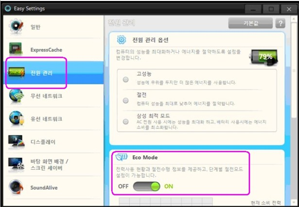 Easy Settings 전원옵션에서 ECO MODE를 OFF 설정