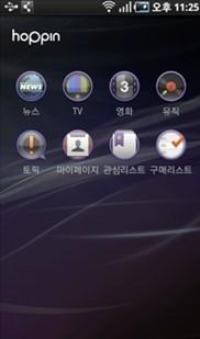 뉴스, TV, 영화,뮤직,마이페이지, 관심리스트