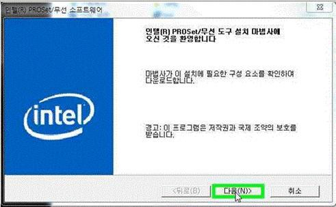 인텔 무선랜 드라이버 설치시작화면에서 진행 다음 클릭