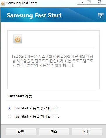 fast start기능 실행 창