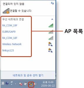 우측하단에 있는 네트워크 연결 아이콘을 클릭하여 사용하시는 AP 선택