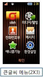 큰글씨 메뉴 2*3