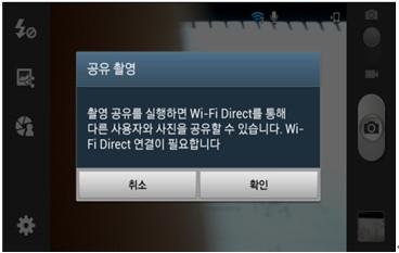 촬영 공유를 실행하면 Wi-Fi Direct를 통해 다른 사용자와 사진을 공유할 수 있습니다. Wi-Fi Direct 연결이 필요합니다. 취소/ 확인