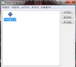 TriDef 3D Ignition 실행의 팝업창 화면에서 디아블로-3아이콘 드래그하여 추가된 상태화면