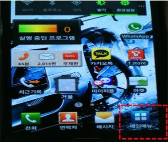 휴대폰 배경화면에 메인메뉴 실행