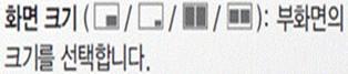 화면크기(1/4 우측하단, 1/9 우측하단, 1/2 동시화면, 와이드 1/2 동시화면):부화면의 크기를 선택합니다.