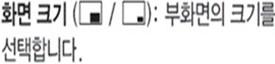 화면크기(1/4 우측하단, 1/9 우측하단):부화면의 크기를 선택합니다.