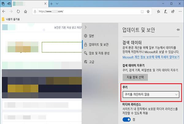 설정창에서 왼쪽 상단의 업데이트 및 보안 선택 후 오른쪽의 '쿠키'에서 설정 변경하는 예시 화면