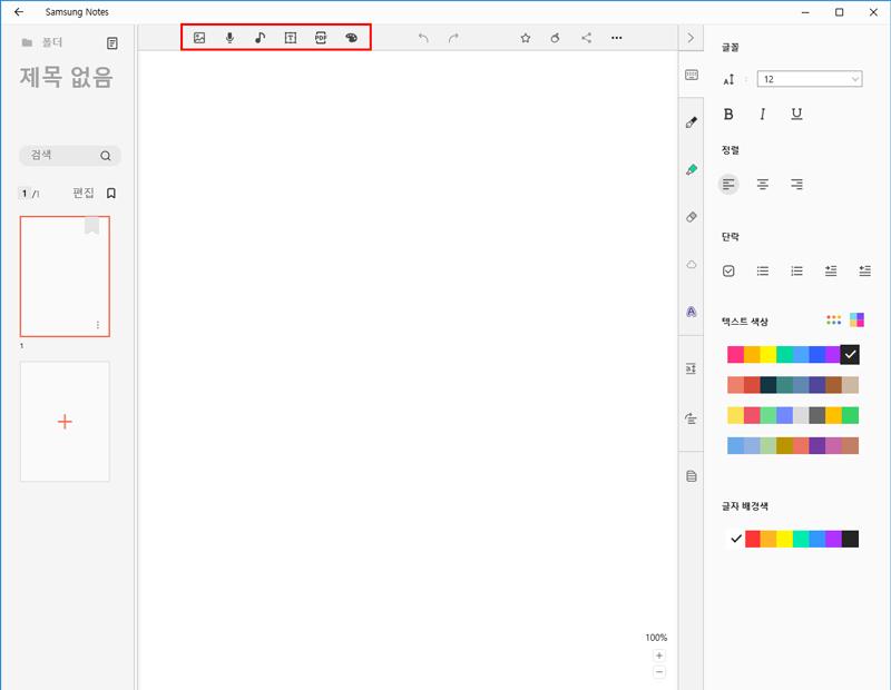 삼성 노트 상단에 이미지 추가, 음성 녹음 추가, 음악 추가, 텍스트 상자 추가, PDF 파일 추가, 그림그리기 중 선택하는 예시 화면