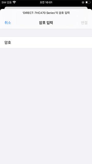 아이폰에서 설정을 선택 후 와이파이 선택하고 Direct-WJCLP-410 프린터 종류 선택하는 화면창