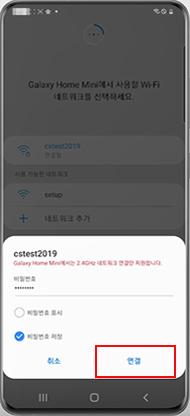 비밀번호 입력 후 '연결'