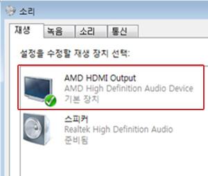 HDMI 음성출력 설정 변경 완료 이미지 입니다.