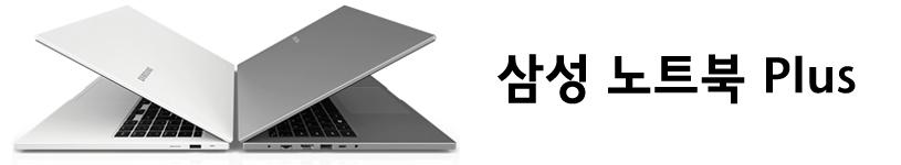 삼성 노트북 Plus 기능을 알아보세요.
