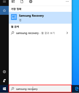 Samsung recovery로 검색한 화면