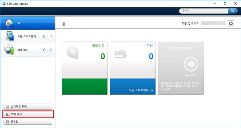 sw update 프로그램 실행화면으로 왼쪽 하단에 모델 검색을 누르는 화면