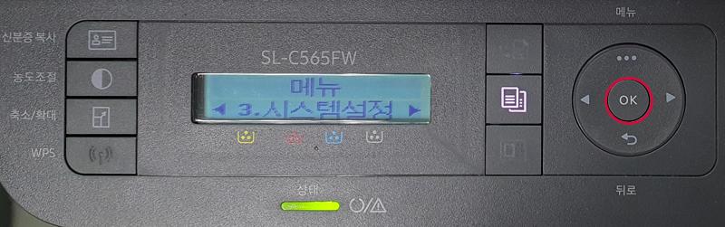 시스템 설정이 나타난 상태에서 ok 선택 화면