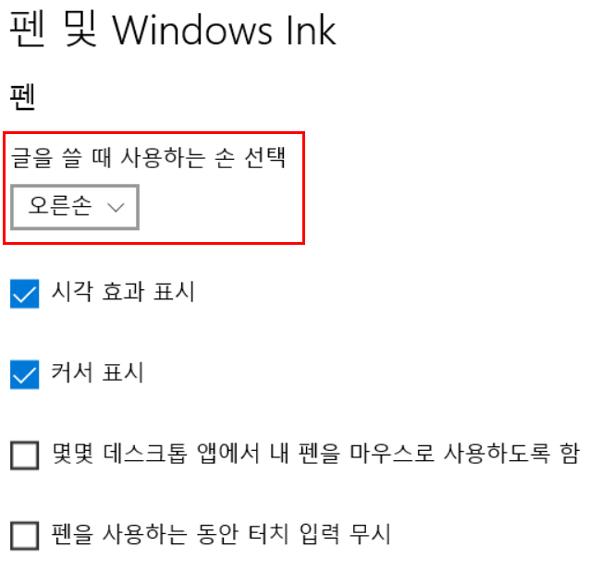 펜 및 윈도우 잉크항목의 펜에서 글을쓸때 사용하는 손 선택을 오른손에서 왼손으로 변경하는 화면