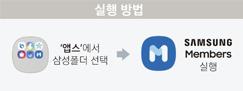 앱스에서 삼성 폴더 선택 삼성 멤버스 실행