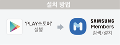 플레이스토어 실행 삼성 멤버스 검색 설치