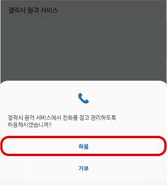 권한 허용 후 약관 동의