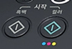 시작으로 표기되어 흑백과 컬러로 제공된 2개의 버튼 이미지